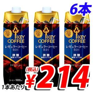 キーコーヒー テトラアイスコーヒー