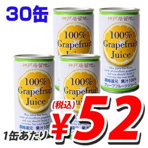 クーポン グレープフルーツ