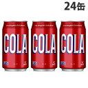 神戸居留地 LAS コーラ 350ml 24缶 缶ジュース 飲料 ドリンク 炭酸飲料 炭酸ジュース ソフトドリンク 缶 COLA