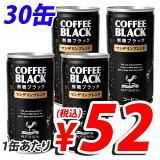 神戸居留地 無糖ブラックコーヒー 190ml 30缶