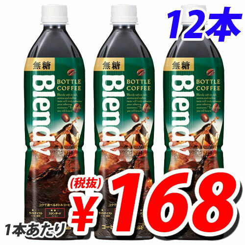ブレンディ ボトルコーヒー 無糖 900mL 12本入 ネット販売 送料無料