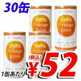 【全品/5(月)13:59まで】神戸居留地 果汁100% オレンジ 190ml 30缶