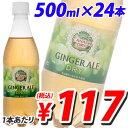 コカ・コーラ カナダドライ ジンジャーエール 500ml×24本
