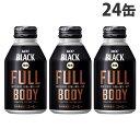 UCC BLACK無糖 FULL BODY 275g 24缶 缶コーヒー コーヒー 珈琲 缶飲料 ブラック 無糖 飲料 ソフトドリンク 缶ジュース ボトル缶