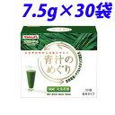 青汁のめぐり 7.5g×30袋