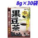 【枚数限定★100円OFFクーポン配布中】黒豆茶 8g×30袋