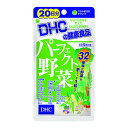 DHC パーフェクト野菜 20日分 80粒