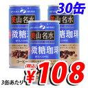 缶コーヒー 微糖 京都美山名水の微糖コーヒー 190ml 30本