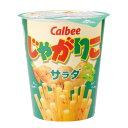 カルビー じゃがりこサラダ 1個【合計¥1900以上送料無料!】