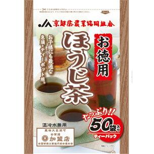 クーポン ほうじ茶