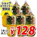 緑茶2リットル12本幸香園【国産品】【b_2sp0725】【合計¥1900以上送料無料!】