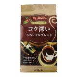 味わい珈琲 コク深いスペシャルブレンドレギュラーコーヒー 420g(粉) 1袋 【HLSDU】