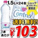 コントレックス 1.5リットル 24本 (1本あたり341円→103円税込) 【b_2sp0725】【smtb-k