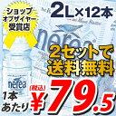 【在庫あります!!】ナチュラルミネラルウォーター 大自然が育んだおいしい水 ネレア 2L 12本 【合計¥1900以上送料無料!】