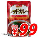 ハチ食品 レッドカレー (1袋あたり136円→99円税込)【合計¥2400以上送料無料!】
