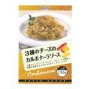 【枚数限定★100円OFFクーポン配布中】ハチ食品 3種のチーズのカルボナーラソース