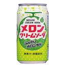 メロンクリームソーダ 1缶