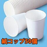 紙コップ ホワイト 7オンス 50個 【HLSDU】