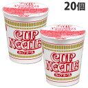 日清食品 カップヌードル 20個 ラーメン カップ麺 インスタント麺 即席麺 麺類 カップラーメン インスタントラーメン