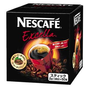 エクセラ スティック コーヒー