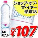 コントレックス 1.5リットル 12本 (1本あたり341円→107円(税込) 【合計¥1900以上送料無料!】