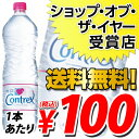 コントレックス 1.5リットル 24本 (1本あたり341円→100円(税込) 【送料無料!】