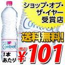 コントレックス 1.5リットル 24本 (1本あたり341円→101円(税込) 【smtb-k】【送料無料!】