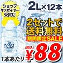 ナチュラルミネラルウォーター 大自然が育んだおいしい水 ネレア 2L 12本 【合計¥1900以上送料無料!】