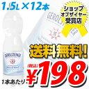 ゲロルシュタイナー 天然炭酸水 1.5L 12本【送料無料!】
