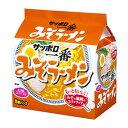 サッポロ一番みそラーメン 5食パック 【合計¥2900以上送料無料!】