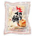 木村食品 生きり餅 ひと切れ包装 (もち米粉70% もち