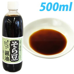 【小豆島】大豆・小麦不使用 山茂屋 そら豆醤油 500ml