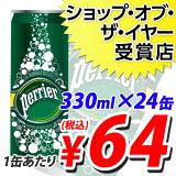 ペリエ(Perrier) 水?ミネラルウォーター 1缶あたり67() 合計¥2900以上!ペリエ 330ml缶×24缶 (炭酸水) (參考価格1缶198→67) 【合計¥2900以上!】