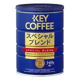 キーコーヒー レギュラーコーヒー スペシャル?ブレンド 340g缶