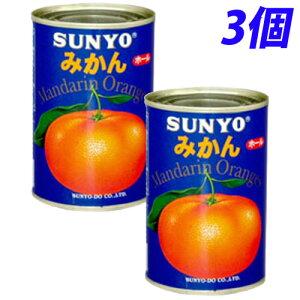 サンヨー堂 アイサンヨーみかん輸入 4号缶×3個