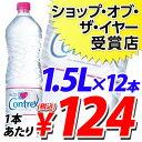 コントレックス 1.5リットル 12本 (1本あたり341円→124円(税込))※お一人様1点限り【合計¥2900以上送料無料!】