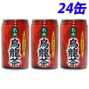 【50円OFFクーポン配布中★】京都美山名水 烏龍茶 340ml 24缶