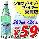 1本あたり59円(税抜) サンペレグリノ 500mlPET 24本 (炭酸水) ※お一人様2点限り