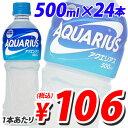 コカ・コーラ アクエリアス 500ml×24本