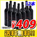 赤ワイン フエルザ・ティント Fuerza Vino 1箱(12本入り)