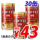 【枚数限定★100円OFFクーポン配布中】サンガリア クオリティコーヒー微糖 185g×30缶