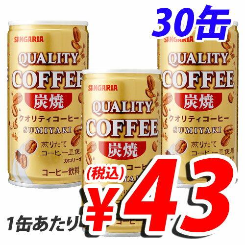 サンガリアクオリティ炭焼185g×30缶