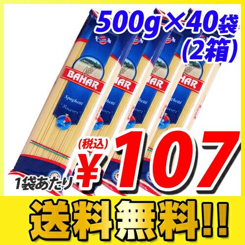 パスタ バハール 500g×20袋×2箱(40袋)