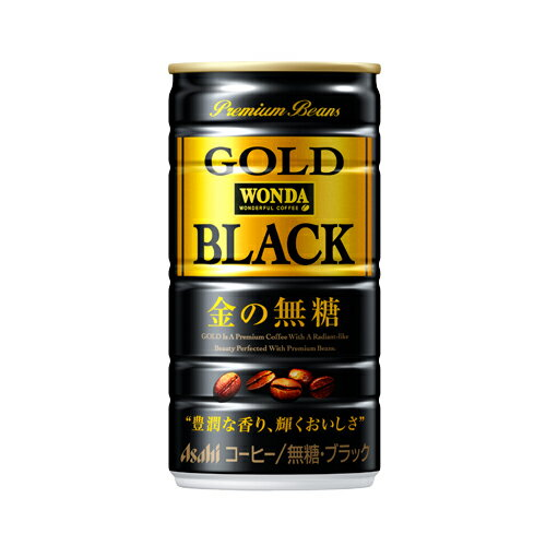 アサヒ ワンダ ゴールドブラック 金の無糖 185g