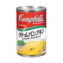 キャンベル クリームパンプキン 305g 3人前 2倍濃縮