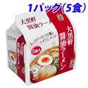 大黒軒 醤油ラーメン 5食入 ラーメン インスタント麺 袋麺 醤油