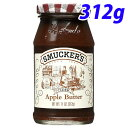 スマッカーズ アップルバター(りんごジャム) 312g