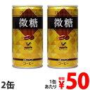 神戸居留地微糖コーヒー185g2缶セット