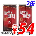神戸居留地 炭焼コーヒー 185g×2缶セット