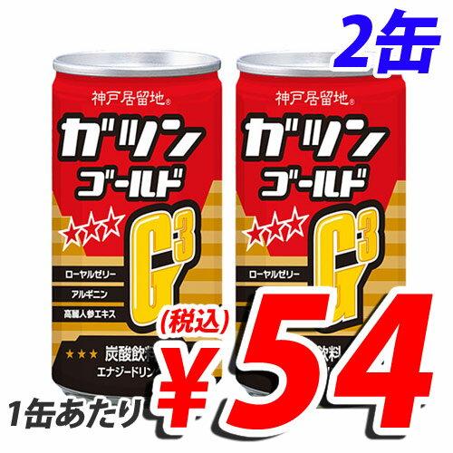 神戸居留地 ガツンゴールド 185ml 2缶セット